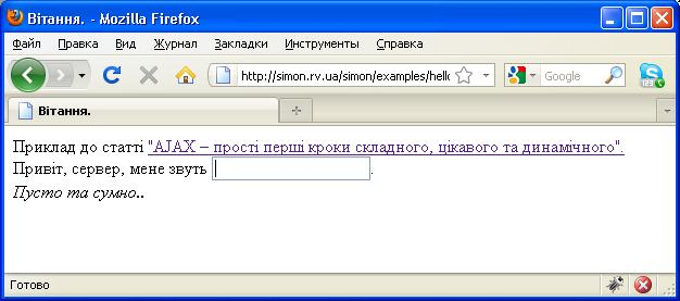 Так виглядатиме інтерфейс нашої веб-програми.