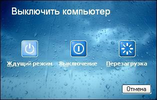 Виключення комп'ютера з режимом очікування.