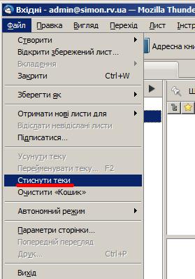 Thunderbird: Файл → Стиснути теки