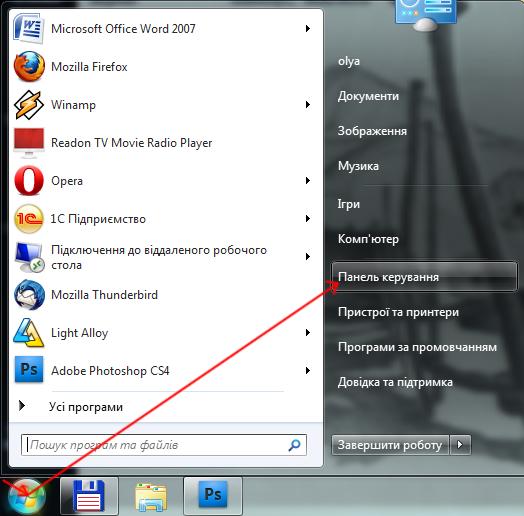Запуск панелі керування в Windows 7