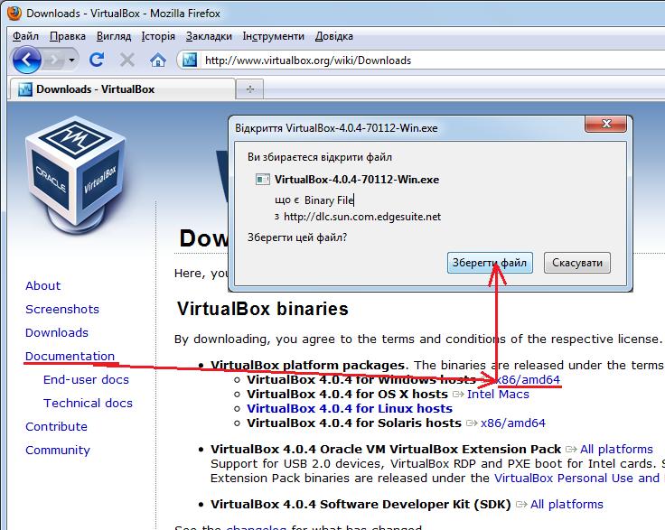 Завантаження VirtualBox
