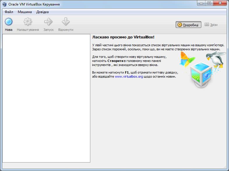 VirtualBox: програма готова до використання