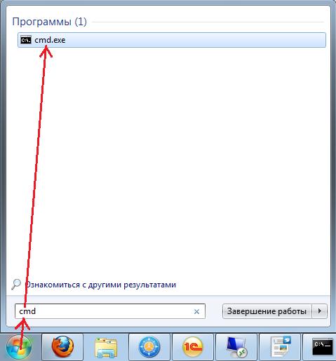Запуск командного раядка через пошук в Windows 7