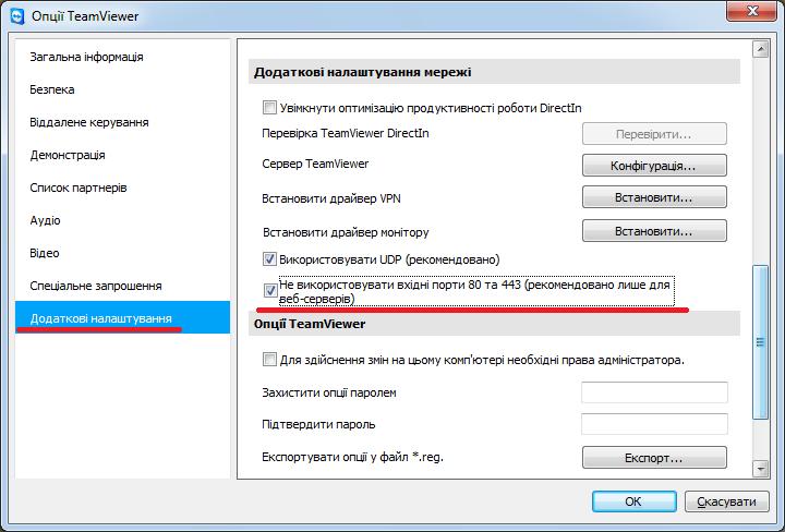 Панель налаштувань TeamViewer